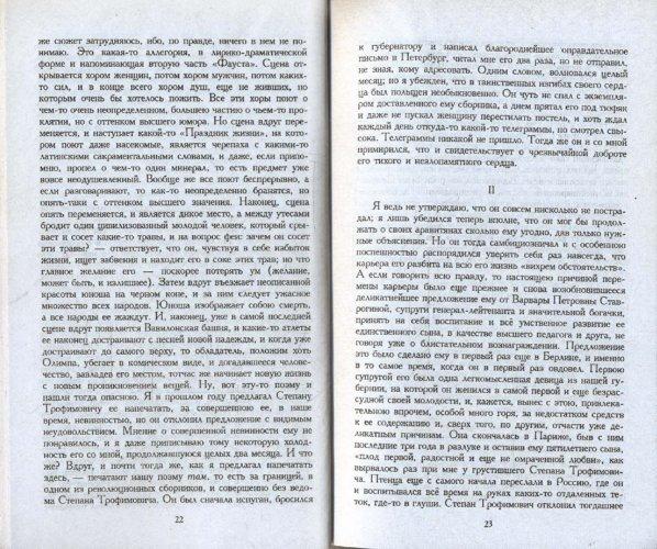 Иллюстрация 1 из 15 для Бесы - Федор Достоевский | Лабиринт - книги. Источник: Лабиринт
