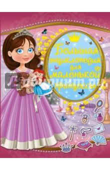 Большая энциклопедия для маленькой принцессыЭтикет. Внешность.Гигиена. Личная безопасность<br>Каждая девочка мечтает стать принцессой. Но не стоит ждать сказочных чудес, сидя в нарядном платье на троне: чтобы превратиться в настоящую принцессу, нужно знать особые секретики. Ведь волшебство начинается только тогда, когда девочка всегда выглядит ухоженной и опрятной, много читает и мечтает, сама следит за порядком, ухаживает за питомцами и поливает цветы, старается быть хорошей подругой и ласковой дочкой. Всему этому её и научит Большая энциклопедия для маленькой принцессы. Она поможет вашей дочурке стать принцессой и самой удивительной девочкой на свете!<br>Для дошкольного возраста.<br>Как непросто быть маленькой принцессой! Это только в сказках у неё нет никаких дел кроме причёсок и нарядов. А в реальной жизни девочка должна уметь следить за собой и поддерживать порядок в доме, ухаживать за своими питомцами и комнатными растениями, дружить с ребятами в детском саду. В этом ей поможет наша энциклопедия. Листая её странички, малышка раскроет важные секреты, которые помогут ей стать настоящей принцессой!<br>Подарите своей маленькой принцессе эту книгу - и она подарит вам настоящее чудо.<br>