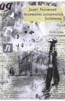 Отрочество архитектора НайдёноваПовести и рассказы о детях<br>Автобиографическая повесть Бориса Ряховского (р. 1937) рассказывает о послевоенном детстве в Актюбинске - городе, где сходятся земли русского Приуралья и казахской степи, населённом потомками<br>казаков и казахов, казанскими татарами и сосланными немцами Поволжья, раскулаченными крестьянами и эвакуированными москвичами. Пестрота племён и культур, пересечение миров: приблатнённые голубятники, жители района с говорящим названием Оторвановка - и бывшая прима Московского камерного театра или музыкант (ученик Рахманинова), дающий герою повести уроки игры на рояле, стоящем в глинобитном домике... <br>Отрочество архитектора Найдёнова - едва ли не единственное в русской литературе художественное исследование сразу нескольких феноменов: тут и голубятничество - городская субкультура пред- и послевоенной поры, и подобные Актюбинску 1940-х плавильные котлы культур и народов. Но прежде всего - это книга о мужестве, о нежелании склонить голову перед насилием, о силе духа и о взрослении личности, т.е. настоящий роман воспитания, выходивший ранее в 1978 году, в журнале Новый мир, и экранизированный затем Сергеем Соловьёвым (фильм Чужая белая и рябой, 1986).<br>Для среднего и старшего школьного возраста.<br>