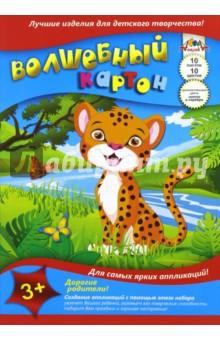 """Цветной картон волшебный """"Леопард"""" (10 листов, 10 цветов) (С0010-12) АппликА"""