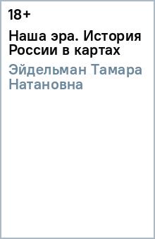 Наша эра. История России в картах