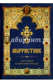 Акафистник для чтения в различных нуждахБогослужебная литература<br>Акафист (греч. пение) - форма церковной поэзии, христианское хвалебное церковное песнопение. Исполняется стоя всеми присутствующими. Образцом для всех акафистов послужил древнейший из них - акафист Пресвятой Богородице, написанный в начале VII века в память неоднократного избавления Константинополя от врагов зашитой Божией Матери. В этой книге собраны акафисты ко Господу Иисусу Христу, чудотворным иконам Пресвятой Богородицы и православным святым, имеющим особую благодать помогать людям в различных житейских обстоятельствах.<br>
