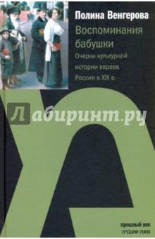 Воспоминания бабушки. Очерки культурной истории евреев России в XIX в.