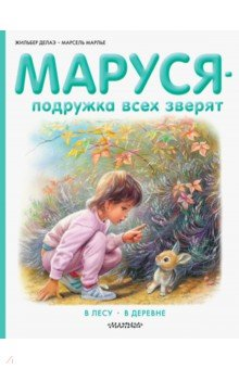 Маруся - подружка всех зверят. В лесу. В деревнеПовести и рассказы о детях<br>Маруся - подружка не только всех ребят, но и зверят! Отправляйся вместе с этой любопытной девочкой в лес и помоги ей спасти маленького кролика, а потом в деревню, где уже самой Марусе понадобится помощь. Но не волнуйся, с ней всё будет хорошо, ведь этой доброй девочке помогают и люди, и звери. Серия книг о приключениях Маруси стала международным бестселлером и её любят и знают читатели более чем в 50 странах мира! Присоединяйся к этой весёлой компании друзей Маруси!<br>Пересказ с французского: Мавлевич Н. <br>Для младшего школьного возраста.<br>