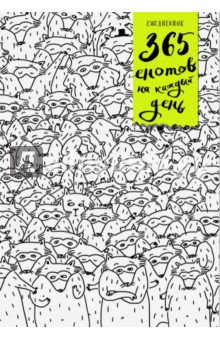 Ежедневник. 365 енотов на каждый день Эксмо
