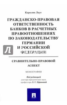 Гражданско-правовая ответств. банков в расчетных правоотношениях по законодательству Германии и РФ