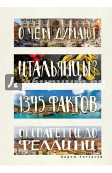 О чем думают итальянцы? 1345 фактов от спагетти доЗаметки путешественника<br>Итальянцы - противоречивая, обаятельная и легкомысленная нация, для которой католичество и принципы la dolce vita одинаково важны, а искусство и стиль сродни образу жизни. Ключ к пониманию итальянской культуры - историческая мозаика длиной в три тысячелетия, где каждая деталь имеет свой смысл.<br>Ромул и Берлускони, коза ностра и Валентино, болоньезе и Движение за медленное питание, Божественная комедия и 8 1/2, Фаринелли и Челентано, Государь и Умберто Эко... <br>Кто это и что это? От кино до кулинарии, от спорта до музыки, от истории до моды от философии до массмедиа - все самое важное об Италии и итальянцах из первых рук.<br>