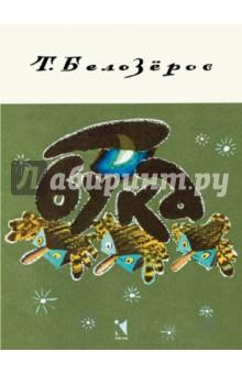 Бука, Белозеров Тимофей Максимович