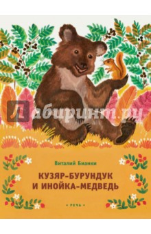 Кузяр-Бурундук и Инойка-Медведь, Бианки Виталий Валентинович