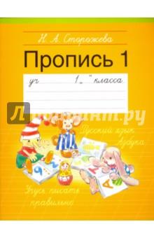 Прописи. 1 класс. Часть 1Русский язык. 1 класс<br>Представляем вашему вниманию Пропись для 1 класса. Часть 1.<br>