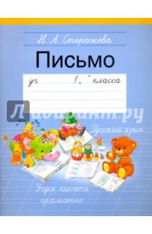 Письмо. 1 классРусский язык. 1 класс<br>Представляем вашему вниманию Письмо для 1 класса.<br>