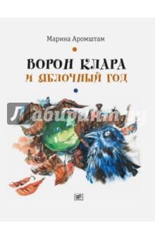 Ворон Клара и яблочный год (с автографом автора) Время