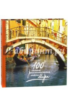 100 самых романтических мест мираПутеводители<br>Иллюстрированная книга-альбом познакомит вас с 100 самыми романтическими местами мира, каждое из которых поведает собственную красивую историю и наполнит вас волнующими любовными переживаниями. Изумительные пляжи, уединенные острова, шумные города и загадочные храмы - 100 удивительных мест для влюбленных, где вы найдете уединение, проведете незабываемые каникулы или при желании сможете обручиться. Откройте для себя всю романтику мира - от экзотики тропических стран до старинных достопримечательностей Европы. Их удивительная энергетика заставит любящие сердца биться чаще!<br>
