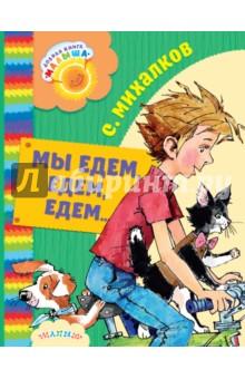 Мы едем, едем, едем...Отечественная поэзия для детей<br>С.В. Михалков всегда относился к детям серьёзно, как к взрослым людям. Поэтому стихи, написанные поэтом, часто были посвящены очень взрослым темам: любви и дружбе, щедрости и скупости, лени и трудолюбию.. Поэт находил нужные слова, чтобы поговорить с ребёнком о жизни на понятном языке. Стихи С.В. Михалкова Не спать!, Тридцать шесть и пять, Про девочку, которая сама себя вылечила, Рисунок и многие другие с простыми рифмами и оригинальными сюжетами легко запоминаются. Их продолжают читать дети в каждом новом поколении.<br>Для дошкольного возраста.<br>
