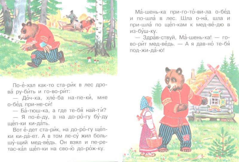 Иллюстрация 1 из 4 для Машенька и медведь | Лабиринт - книги. Источник: Лабиринт