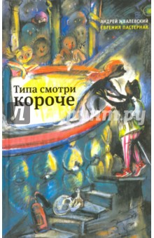 Жвалевский Андрей Валентинович, Пастернак Евгения Борисовна Типа смотри короче (с автографом)