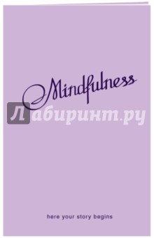 "Блокнот ""Mindfulness"" (лаванда) Эксмо-Пресс"