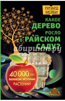 Какое дерево росло в райском саду? 40000 лет великой истории растений
