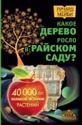 Ричард Мейби: Какое дерево росло в райском саду? 40000 лет великой истории растений