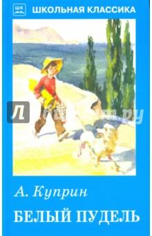 Белый пудельПроизведения школьной программы<br>Вашему вниманию предлагается сборник рассказов А.И. Куприна, которые входят в школьную программу.<br>Для среднего школьного возраста.<br>