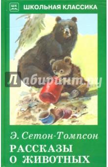 Рассказы о животныхПроизведения школьной программы<br>В книгу вошли известны е произведения Эрнеста Сетон-Томпсона о беспризорной кошке, о свободолюбивой дикой лошади, о забавном медвежонке, жителе Йеллоустонского парка, и об отважном кролике.<br>Для среднего школьного возраста.<br>