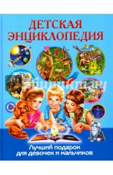 Детская энциклопедия. Лучший подарок для девочек и мальчиков Владис