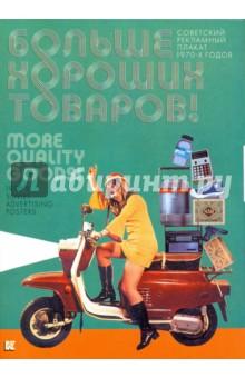 Больше хороших товаровПостеры<br>Представляем вашему вниманию советский рекламный плакат 1970-х годов Больше хороших товаров.<br>