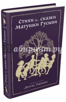 Стихи и сказки Матушки Гусыни фото