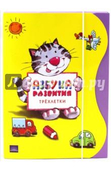 Азбука развития трехлетки. Комплект книг для детей 3-х лет с развивающими упражнениями и играми