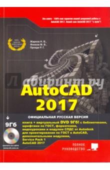 AutoCAD 2017. Полное руководство (+DVD виртуальный)Графика. Дизайн. Проектирование<br>Данная книга представляет собой превосходное практическое руководство по AutoCAD 2017. Предназначена всем, кто хочет освоить работу с этой программой и научиться чертить и проектировать на компьютере. Написана известным автором-профессионалом, имеющим многолетний опыт использования AutoCAD и обучения работе с этой программой. Книга основывается на официальной русской версии AutoCAD 2017, но подходит для изучения и английской версии. Все иллюстрации сделаны на основе РУССКОЙ версии, что является несомненным преимуществом книги.<br>В книге подробно описаны все стадии работы от начальной настройки параметров чертежа, выполнения построений и их редактирования до нанесения размеров и штриховок, вывода чертежа на печать. По ходу изложения даются рекомендации и описываются средства по улучшению качества и скорости выполнения чертежей. Рассматриваются специальные возможности и технологии AutoCAD 2017, включая параметрическое проектирование. В конце каждой темы приводятся практические упражнения и примеры. Даются наглядные методики использования различных инструментов для решения конкретных задач: вы по шагам разбираете построение различных объектов и смотрите, как и какие инструменты для этого используются. Все это делает книгу незаменимой для самостоятельного изучения AutoCAD 2017 и позволяет добиться наилучшего результата в понимании материала и освоении программы. Завершает книгу удобный справочник команд.<br>Книга написана доступным и ясным языком. Имеет четкую и удобную структуру. Лучший выбор для всех, кто хочет научиться работать с AutoCAD 2017.<br>