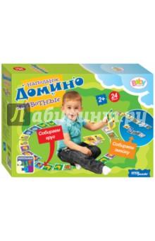 Напольное домино Животные (Baby Step) (70120)Домино<br>Домино в картинках способствует развитию у детей внимания, зрительного восприятия, комбинаторных и логических способностей, учит определять одинаковые картинки и соединять их в цепочки. Яркие иллюстрации делают игру интересной даже для самых маленьких детей.<br>Комплектность: фишки домино - 24 штуки, фигурки для свободной игры - 4 штуки, правила игры. <br>Материал: картон.<br>Для детей от 2-х лет.<br>Сделано в России.<br>