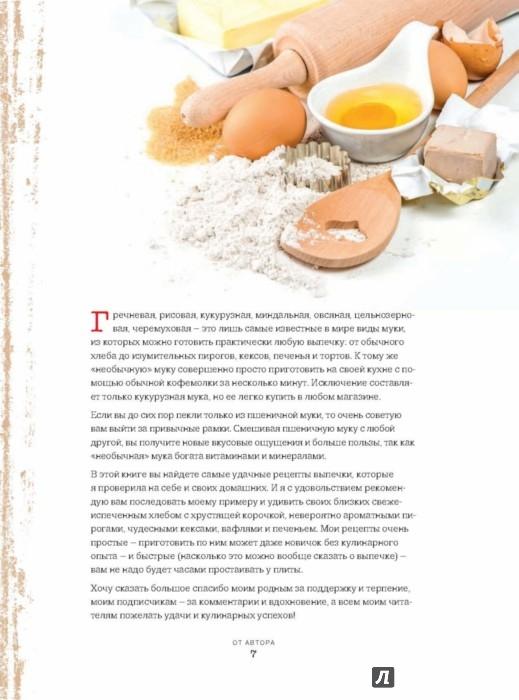 Рецепт домашней выпечки печенья