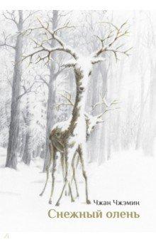 Снежный оленьСказки зарубежных писателей<br>В зимнем лесу всё тихо и спокойно, пока вдруг не приходит опасность. Прекрасный снежный олень, чтобы спасти своего малыша, превращается в дерево.<br>А с наступлением весны лес оживает...<br>Тайваньский автор и художник Чжан Чжэмин родился в 1964 году. Он получил образование в Национальном Тайваньском Университете Искусств и долгое время преподавал рисование детям. Его работы отмечены международными наградами, в том числе неоднократно были отобраны для престижной выставки иллюстраторов в Болонье.<br>