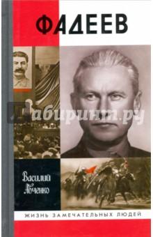 ФадеевДеятели культуры и искусства<br>Много лет Александр Фадеев был не только признанным классиком советской прозы, но и литературным генералом, главой Союза писателей, проводником политики партии в творческой среде. Сегодня о нем если и вспоминают, то лишь затем, чтобы упрекнуть - в отсутствии таланта, в причастности к репрессиям, в запутанной личной жизни и алкоголизме, который будто бы и стал причиной его самоубийства… Дальневосточный писатель Василий Авченко в своем исследовании раскрывает неполноту и тенденциозность обеих версий фадеевской биографии - советской и антисоветской. Он показывает нам неожиданного Фадеева: пылкого, неравнодушного, щедро и часто напрасно расточавшего свои силы и свой дар. Особое место в книге занимает родной край героя и автора - российский Дальний Восток, где в испытаниях Гражданской войны Фадеев сформировался как человек и как писатель.<br>