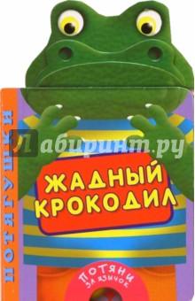 Жадный крокодил. Потягушки