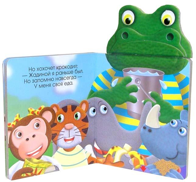 Иллюстрация 1 из 10 для Жадный крокодил. Потягушки | Лабиринт - книги. Источник: Лабиринт