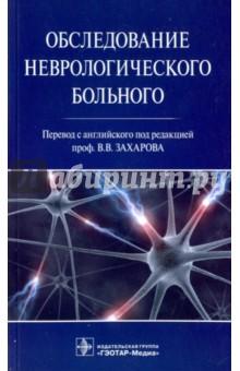 Обследование неврологического больногоНеврология<br>Книга «Обследование неврологического больного» представляет собой карманное руководство, помогающее врачу правильно интерпретировать<br>полученные при неврологическом осмотре данные. В ней приведена схема детального осмотра и короткого скрининга, изложены диагностические<br>алгоритмы в особых ситуациях, где традиционный осмотр невозможен или затруднителен, например у пациентов в коме или остром периоде инсульта. Руководство великолепно иллюстрировано, поэтому оно не только рассказывает, но и детально показывает, как правильно проводить обследование неврологического больного.<br>Издание адресовано неврологам, а также специалистам широкого профиля и студентам медицинских вузов<br>