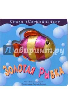 Золотая Рыбка. Сверкалочки