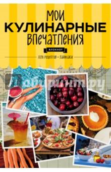 Мои кулинарные впечатления ВишняКниги для записи рецептов<br>Блокноты для записи рецептов, с потрясающим ярким внешним оформлением, с удобным содержанием.<br>