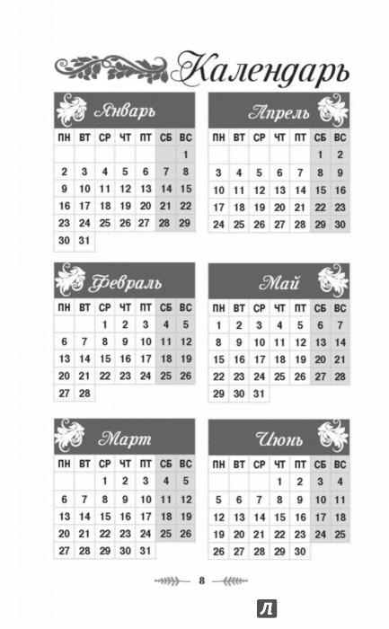Лунный календарь на стрижки на июнь 2017-2018 года