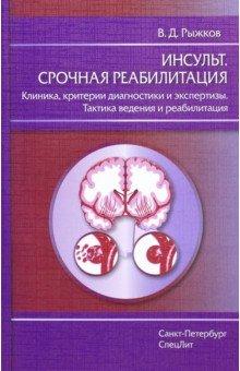 Инсульт. Срочная реабилитацияНеврология<br>Данное издание является научным практическим руководством по тактике ведения и реабилитации больных, перенесших инсульт, их адаптации в социальных бытовых условиях, а также содержит критерии диагностики и экспертизы с учетом ограничения жизнедеятельности. Рекомендации основаны на позитивном подходе врачей-специалистов (невролога, терапевта, логопеда, эрготерапевта, психолога и др.). Книга предназначена для широкого круга практических врачей.<br>