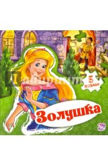 ЗолушкаСказки и истории для малышей<br>В серии собраны самые популярные сказки для детей. На каждом развороте книжки ребенка ждут чудесные пазлы - картинки, и ему еще не раз захочется вернуться к любимой сказке. Добро пожаловать в мир волшебных сказок! <br>Для детей дошкольного возраста.<br>