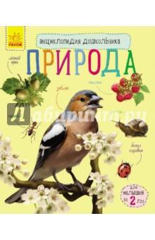 Познаем и исследуем. ПриродаЧеловек. Земля. Вселенная<br>Вы думаете, вашему сыну или дочурке еще рано знакомиться с энциклопедиями?<br>Если малышу исполнилось 2 года - самое время! Рассматривайте вместе<br>картинки, читайте тексты, знакомьтесь с временами года, деревьями и цветами, животными лесов и рек.<br>Книга поможет маленькому любознайке получить общее представление о растениях и животных, обитающих рядом с нами, выучить новые слова, узнать много интересного о родной природе.<br>Для дошкольного возраста.<br>