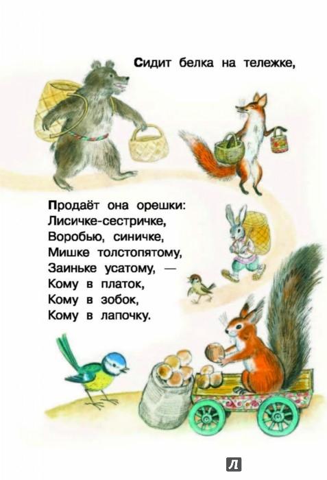 Детский сад маршак стих