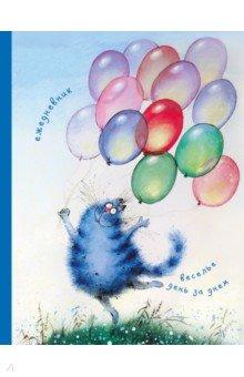 Ежедневник. Веселье день за днемЕжедневники недатированные и полудатированные А5<br>Трогательные и шкодливые, романтичные синие коты Рины Зенюк известны уже во многих странах мира. Оригинальные недатированные ежедневники станут отличным подарком для всех неравнодушных к семейству кошачьих.<br>
