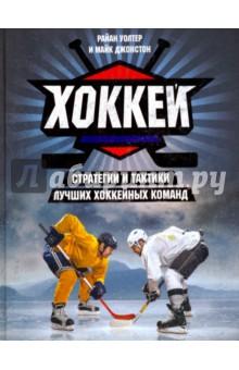 Хоккей. Стратегии и тактики лучших хоккейных командХоккей<br>Уникальная книга для любого игрока в хоккей. В ней все тактики лучших хоккейных команд со всего мира, даны объяснения. <br>А красивые иллюстрации помогут повторить любой маневр без дополнительных усилий.<br>