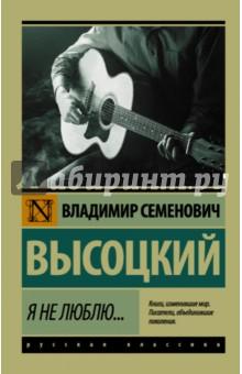 Высоцкий Владимир Семенович » Я не люблю...