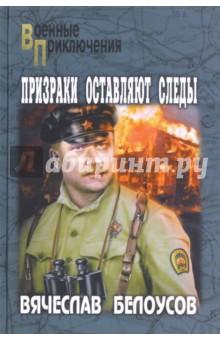 Призраки оставляют следы. Белоусов Вячеслав Павлович
