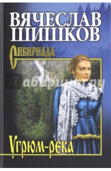 Угрюм-река. Книга 1Исторический роман<br>Пожалуй, сегодня роман-эпопея Угрюм-река читается как яркий, супердинамичный детектив на тему нашего прошлого. И заблуждается тот, кто думает, что если книга посвящена ушедшим временам, то она неинтересна. В ней присутствует и любовь жадная, беспощадная, и убийство на почве страсти, и колоритнейшие характеры героев... Это Россия на перепутье времен. Автор, Вячеслав Шишков, писал: Угрюм-река - та вещь, ради которой я родился. Такое признание дорого стоит.<br>