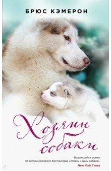 Хозяин собакиИсторический роман<br>Брюс Кэмерон замахнулся на поистине сложную вещь - показать процесс одомашнивания волка. И ему, надо признать, это удалось: книга Хозяин собаки способна не только поразить воображение, но и тронуть душу. Эпоха палеолита - страшное и жестокое время, и Мор, изгнанный из сурового племени охотников, знает об этом не понаслышке. Он с трудом находит убежище, чтобы согреться и выжить, и обнаруживает в нем раненую волчицу с волчатами. Так у человека, обреченного на смерть, появляется друг - собака. Теперь Мору предстоит обучить ее премудростям охоты. А тем временем старое племя идет по его следу, а значит, он и его собака в опасности.<br>
